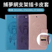 贈掛繩 ASUS Zenfone 5 5Z 5Q ZE620KL ZS620KL ZC600KL 手機皮套 貓頭鷹 手機殼 支架 插卡 保護殼 皮套