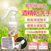 特惠組-葡萄柚酒精乾洗手噴霧 150ml-1入贈豹紋口罩5入(一般型)-現貨