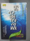 【書寶二手書T7/心靈成長_OHH】來自心靈的奇蹟_陳玉鳳, 華特.史普