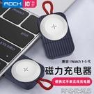 ROCK無線充電器通用iwatch51234代applewatchseries4蘋果手(聖誕新品)