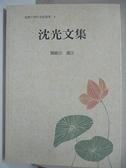 【書寶二手書T2/兒童文學_ATW】沈光文集_龔顯宗