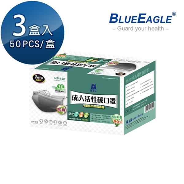 【醫碩科技】藍鷹牌 NP-12K*3 台灣製 成人活性碳口罩 單片包裝 50片*3盒