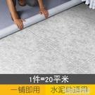 pvc地板革加厚耐磨防水泥地板貼紙家用塑...