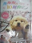 【書寶二手書T3/寵物_C16】與狗狗的10個 約定_川口晴, 胡慧文