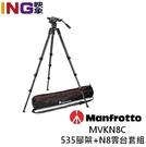 【24期0利率】Manfrotto 535 碳纖維四節腳架 + N8雲台套組 MVKN8C 正成公司貨