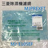 【新莊信源】~【三菱除濕機濾網】《MJPREXFT》適用MJ-EE105EF