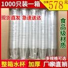 一次性杯子塑料杯1000只裝透明口杯加厚航空杯飲水杯茶杯家用整箱LXY7600【極致男人】