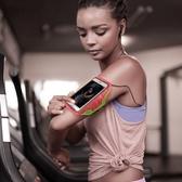 運動背包戶外運動手機臂包女跑步手機包觸屏臂帶臂膀健身手機套