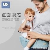 兒童背帶 多功能嬰兒背帶 寶寶腰凳坐凳小孩四季透氣抱帶前抱式單凳 童趣潮品