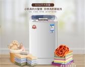 全自動波輪迷你小型洗衣機家用宿舍特價Kg7學生寢室6220VYXS 夢娜麗莎