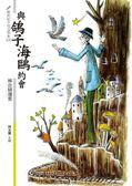 (二手書)與鴿子海鷗約會:林良精選集