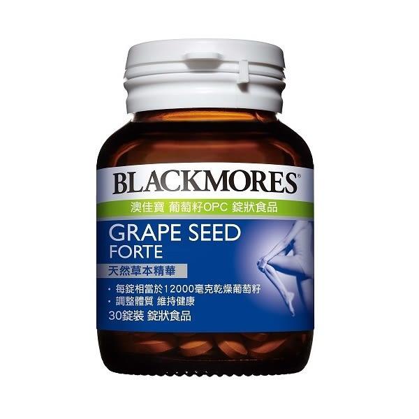 澳佳寶 葡萄籽OPC(30錠)/BLACKMORES 大樹