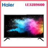 可刷卡◆Haier海爾 32型HD液晶顯示器 電視 LE32B9600◆ 台北、新竹實體門市