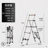 家用伸縮梯子折疊多功能五步梯加厚鋁合金室內升降樓梯便攜人字梯 【韓語空間】