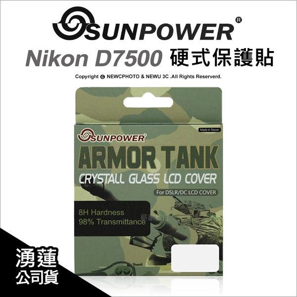 【薪創數位】Sunpower 硬式保護貼 Nikon D7500專用 靜電式 8H高硬度 防爆水晶玻璃 公司貨