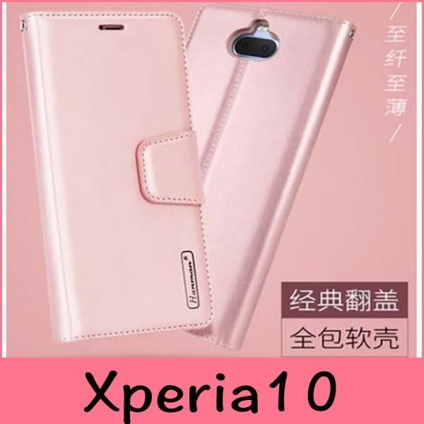 【萌萌噠】SONY Xperia10 plus 韓曼小羊皮側翻皮套 帶磁扣 帶支架 插卡 全包矽膠軟殼 手機殼