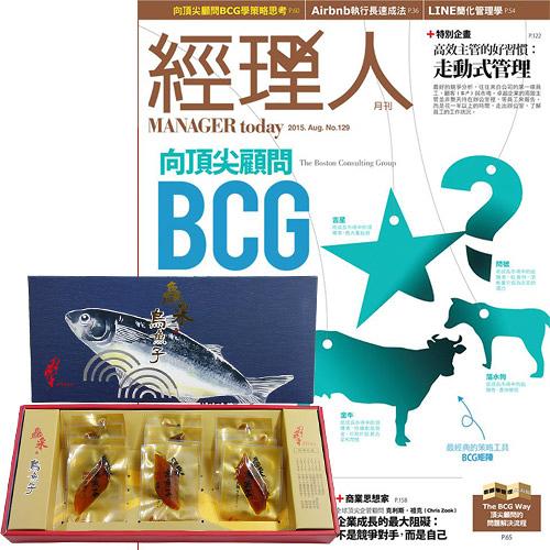 《經理人月刊》1年12期 贈 鱻采頂級烏魚子一口吃(12片裝/2盒組)
