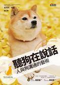 聽狗在說話:人與狗溝通的藝術