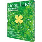 Good Luck:當幸運來敲門【全新插...