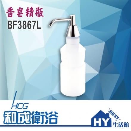 HCG 和成 BF3867L 香皂精瓶 給皂器 皂水機 -《HY生活館》水電材料專賣店
