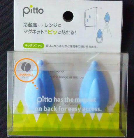水滴造型磁鐵掛勾--日本製