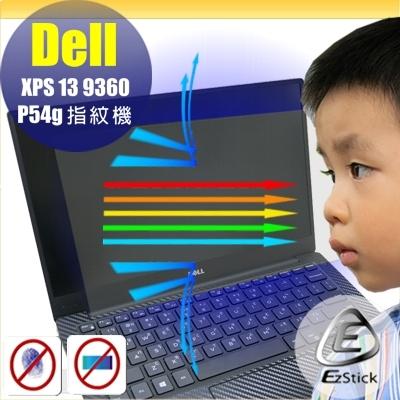 【Ezstick抗藍光】DELL XPS 13 9360 P54G 指紋機 非觸控版 防藍光護眼螢幕貼(可選鏡面或霧面)