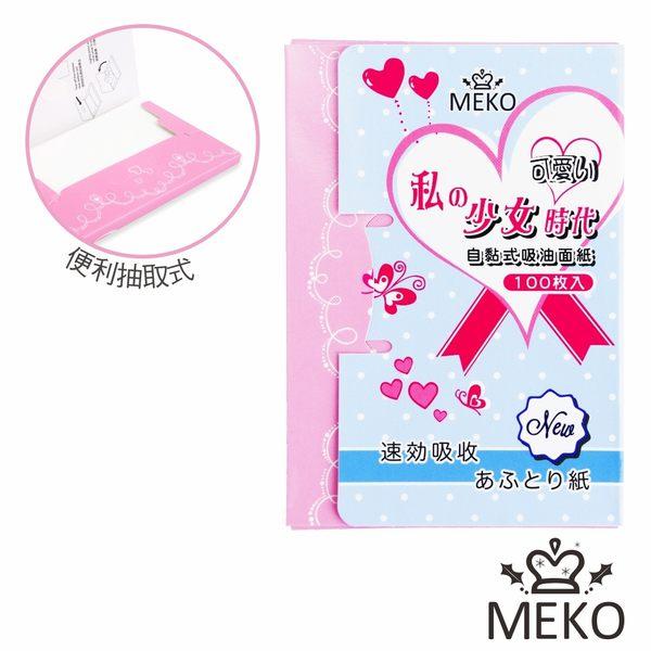 MEKO 私の少女時代吸油面紙(大) V-005