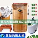 潤澤泡腳木桶蒸腳桶蒸汽熏蒸桶帶蓋恒溫桶加熱汗蒸洗腳泡腳木盆60