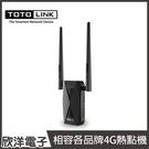 TOTOLINK AC1200 雙頻無線...