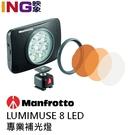 【24期0利率】Manfrotto LUMIMUSE 8 LED 補光 MLUMIEMU-BK 正成公司貨