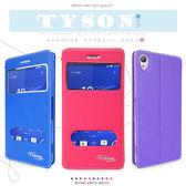 ★SONY Xperia Z3 D6653 尊系列 雙視窗皮套/保護套/手機套/保護手機/免掀蓋接聽/軟殼