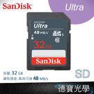 SanDisk 32GB 48M/s SD Class10【SD記憶卡系列】