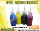 EPSON 100CC 藍色 奈米防水填充墨水