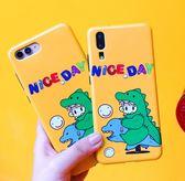 iPhone 8 Plus 超可愛小恐龍 情侶 手機殼 卡通殼 防摔全包邊軟殼 磨砂保護殼 保護套 手機套 iPhone8