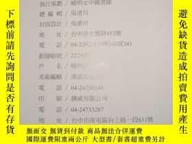 二手書博民逛書店罕見藏書票選集Y4581 曉明女中 出版2003