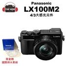 (贈國際水果碗) Panasonic DC-LX100M2 數位類單眼 4/3系統 大光圈 LX100M2 公司貨