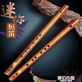 短笛子古風隨身吹管小小型道具易學梆笛迷你樂器防裂橫笛便攜初學 夢幻小鎮