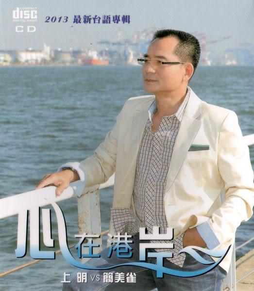 上明 情路滑洌洌  CD  (音樂影片購)
