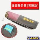 【ALEX】拉鍊版瑜珈墊外袋(只) C-...