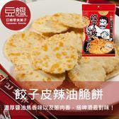 【優雅食】日本零食 餃子皮辣油脆餅