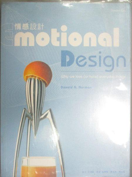 【書寶二手書T3/設計_YGC】Emotional Design-情感設計_唐納‧諾曼