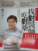 【書寶二手書T8/養生_YIH】找對醫師吃對藥_劉大元