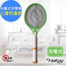 【NAKAY】充電式LED三層防觸電捕蚊拍電蚊拍(NP-05)分離式手電筒