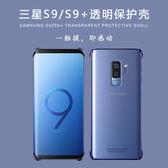 三星原裝S9PLUS超薄透明手機殼s8plus四角包電鍍PC底殼硬s9+外殼  智能生活館
