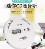 隨身CD機 便攜式CD播放器學生英語MP3音樂專輯光盤播放機 cd機隨身聽復讀機 暖心生活館