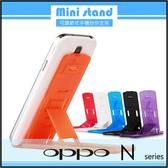◆Mini stand 可調節式手機迷你支架/手機架/OPPO N1/N1 mini/N3/Neo 3