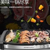 220V電烤盤家用韓式多功能無煙紙上烤魚烤肉盤電燒烤爐鍋3-6人 ys6238『毛菇小象』