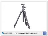 預訂~Gizomos GD-234AK2 扳扣 腳架套裝 鋁合金 三腳架 含球型雲台 (GD234AK2,公司貨)