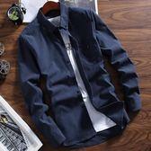 男襯衫 長袖襯衣修身韓版純色休閒寸衫男上班職業工裝純色襯衫 素面襯衫【五巷六號】ns7320