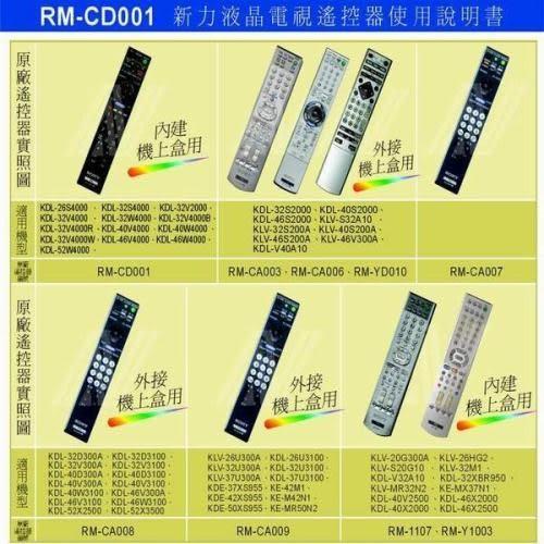 新力SONY LCD全系列適用(含數位電視遙控器)   【RM-CD001】**免運費**